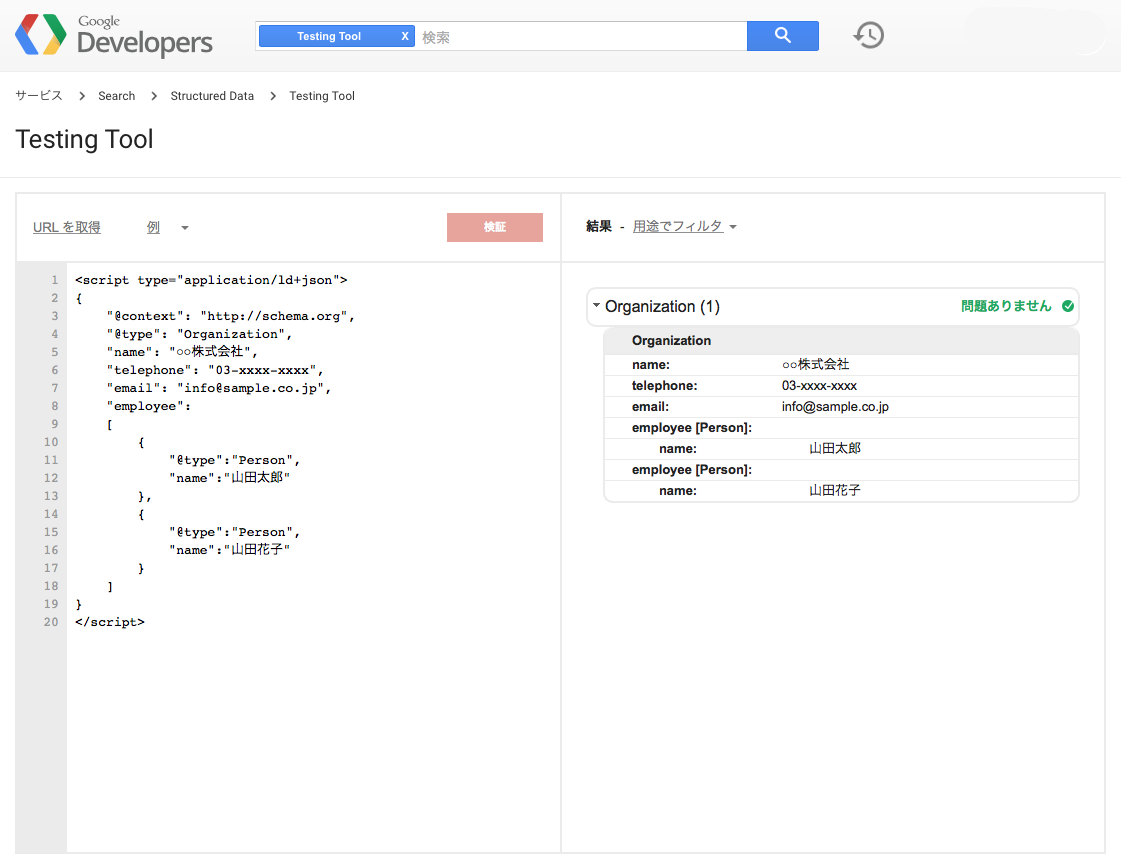 Google Developers Testing Tool