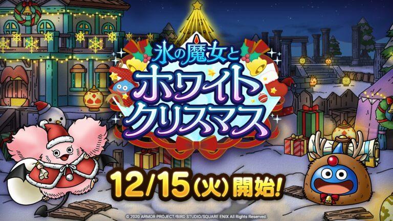 氷の魔女とホワイトクリスマス
